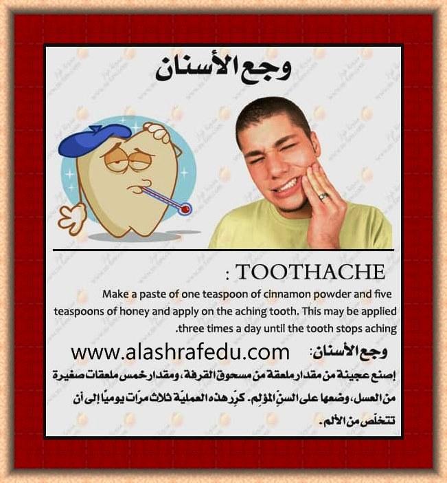 الصحه العامه 2020 علاج الأسنان www.alashrafedu.com1