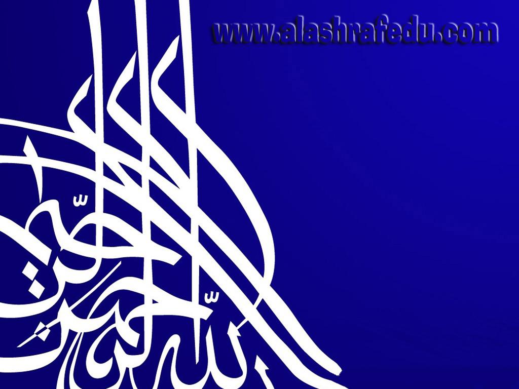 Bismillah Wallpaper 2028 www.alashrafedu.com1