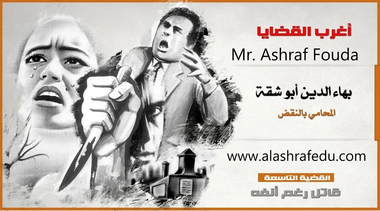 أغرب القضايا القضيه التاسعه 2020 قاتل أنفه www.alashrafedu.com1