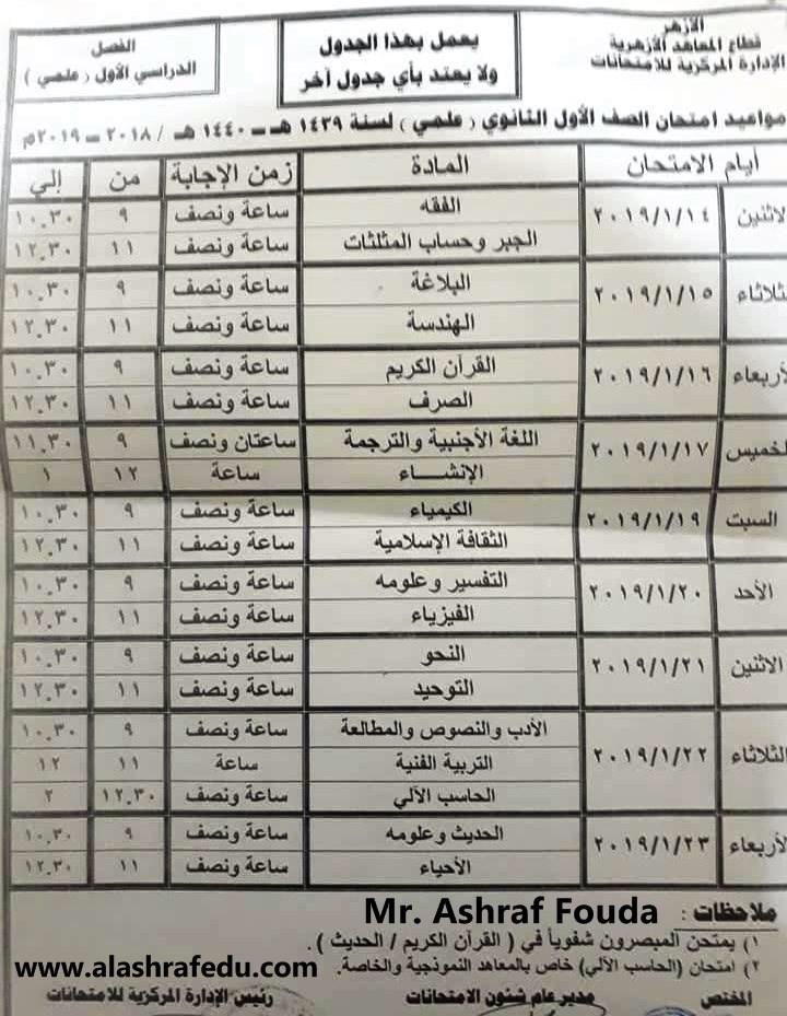 جدول مواعيد إمتحان المعاهد الأزهريه المعدل 2019 www.alashrafedu.com1