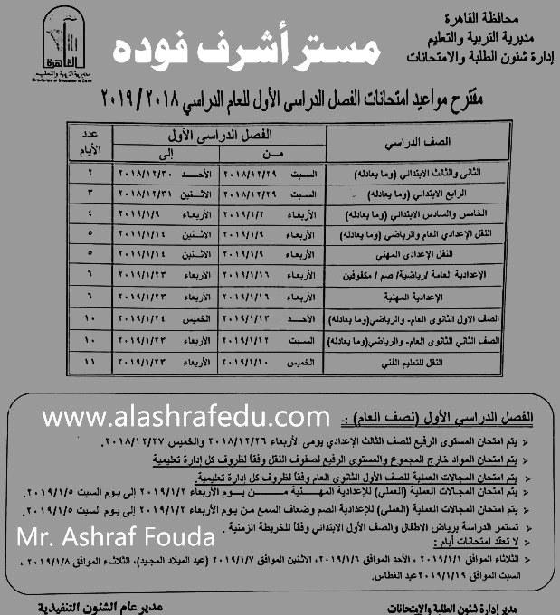 جدول مواعيد إمتحانات محافظة القاهره 2019 الفصل www.alashrafedu.com1