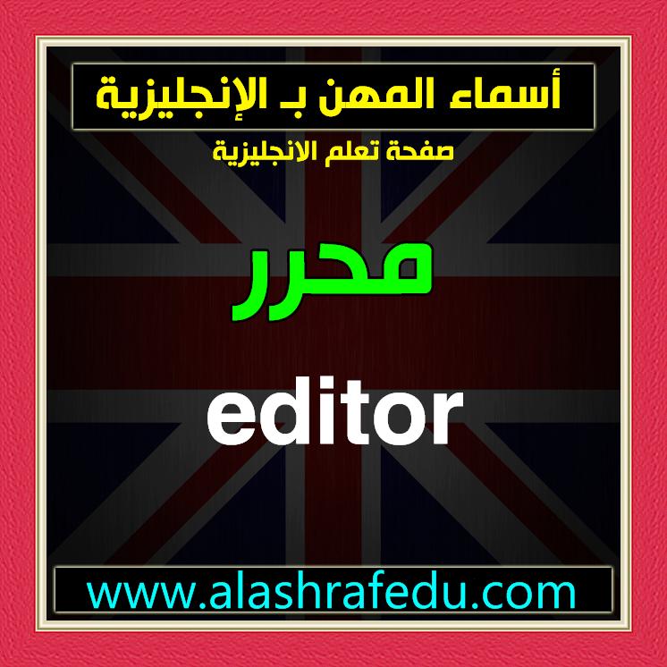 محرر 2020 Editor www.alashrafedu.com1