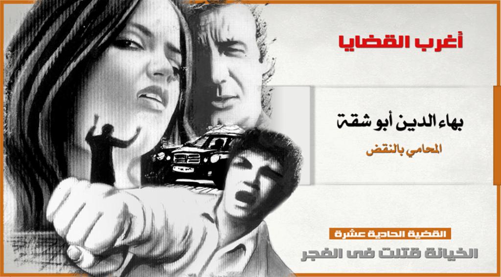 أغرب القضايا القضيه الحاديه عشره 2020 الخيانه www.alashrafedu.com1