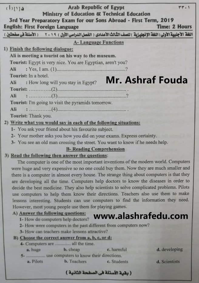 إمتحان اللغه الإنجليزيه لأبناؤنا الخارج 2019 الثالث الإعدادى الترم الأول www.alashrafedu.com1