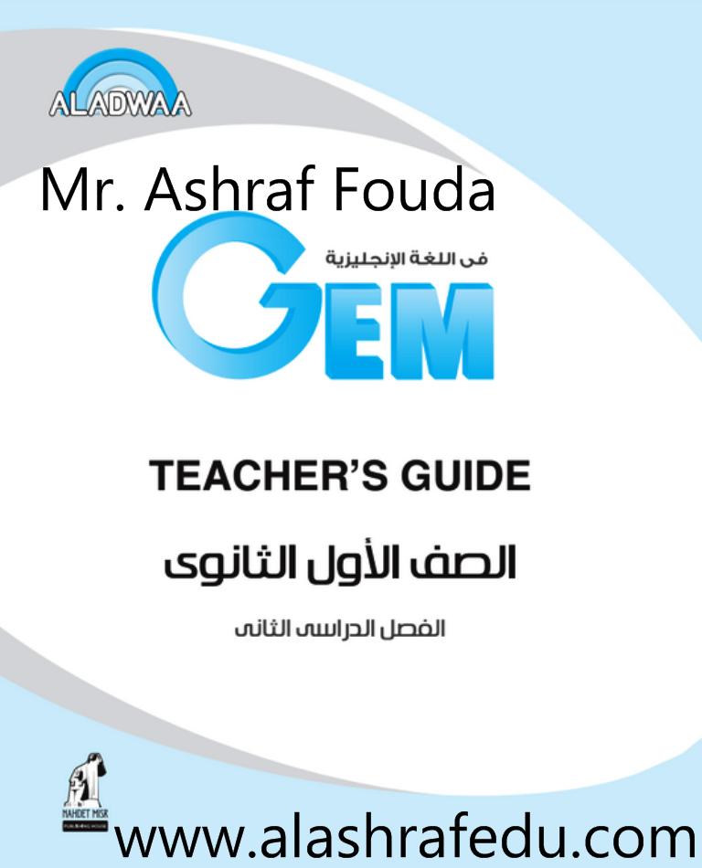إجابات كتاب الشرح بالمواصفات الجديده 2019 اللغه www.alashrafedu.com1