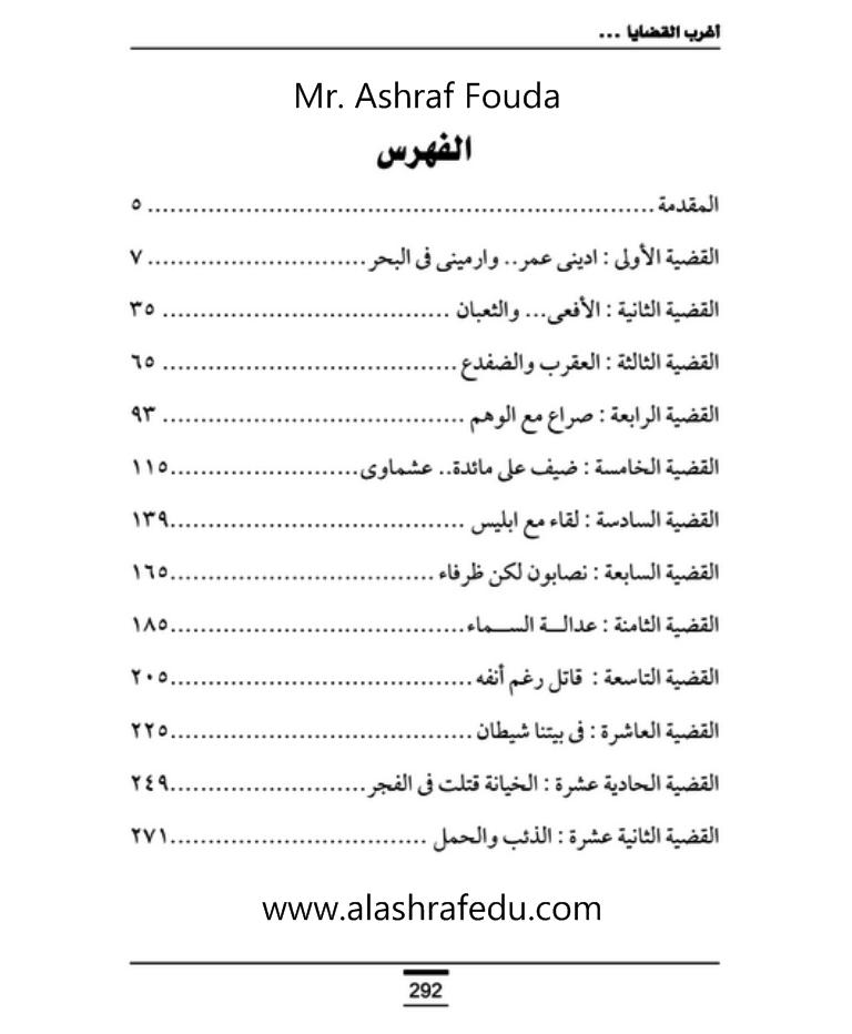 أغرب القضايا القضيه الثانيه عشره 2020 الذئب الحمل www.alashrafedu.com1