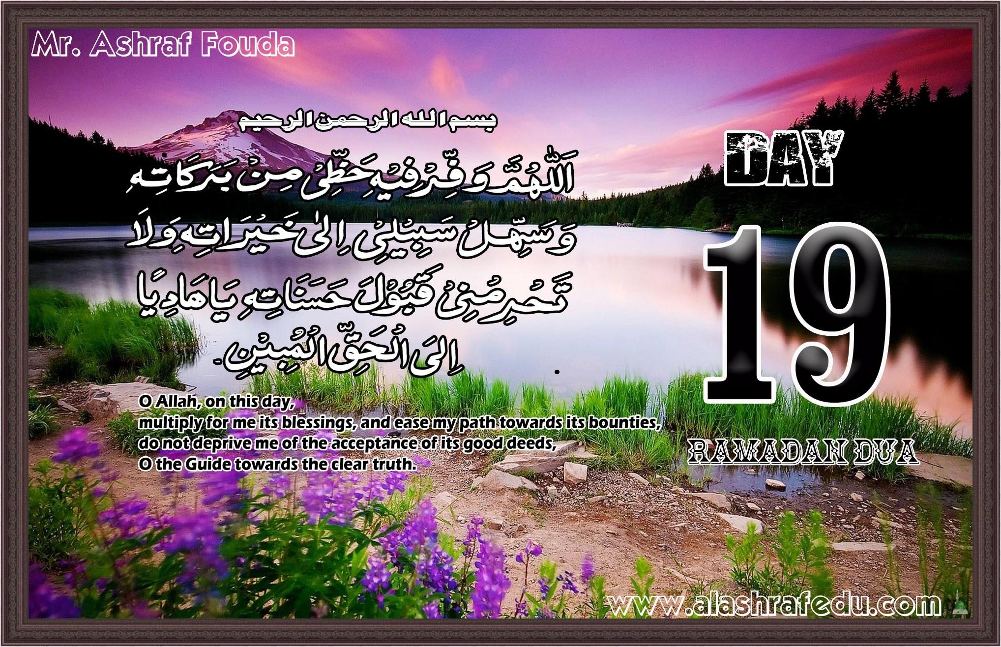 دعاء رمضان عربى إنجليزى www.alashrafedu.com1