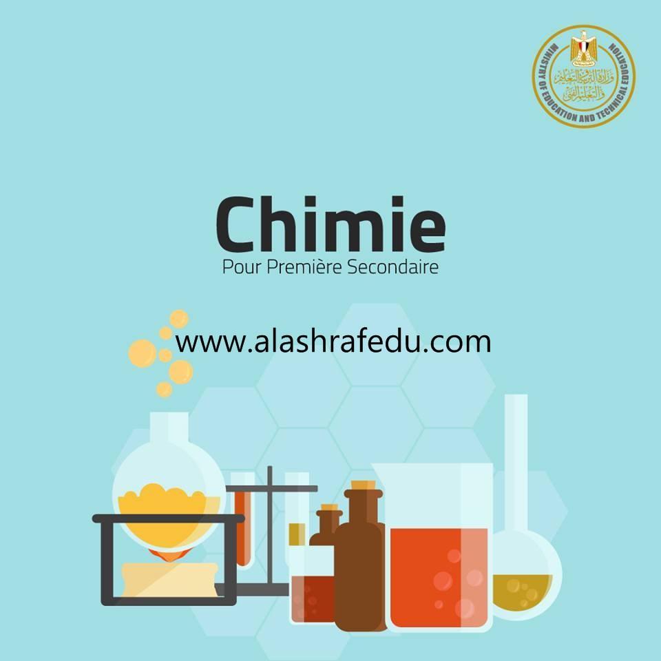 أسئله إسترشاديه كيمياء بالفرنسى 2019 الأول الثانوى الترم الثانى www.alashrafedu.com1