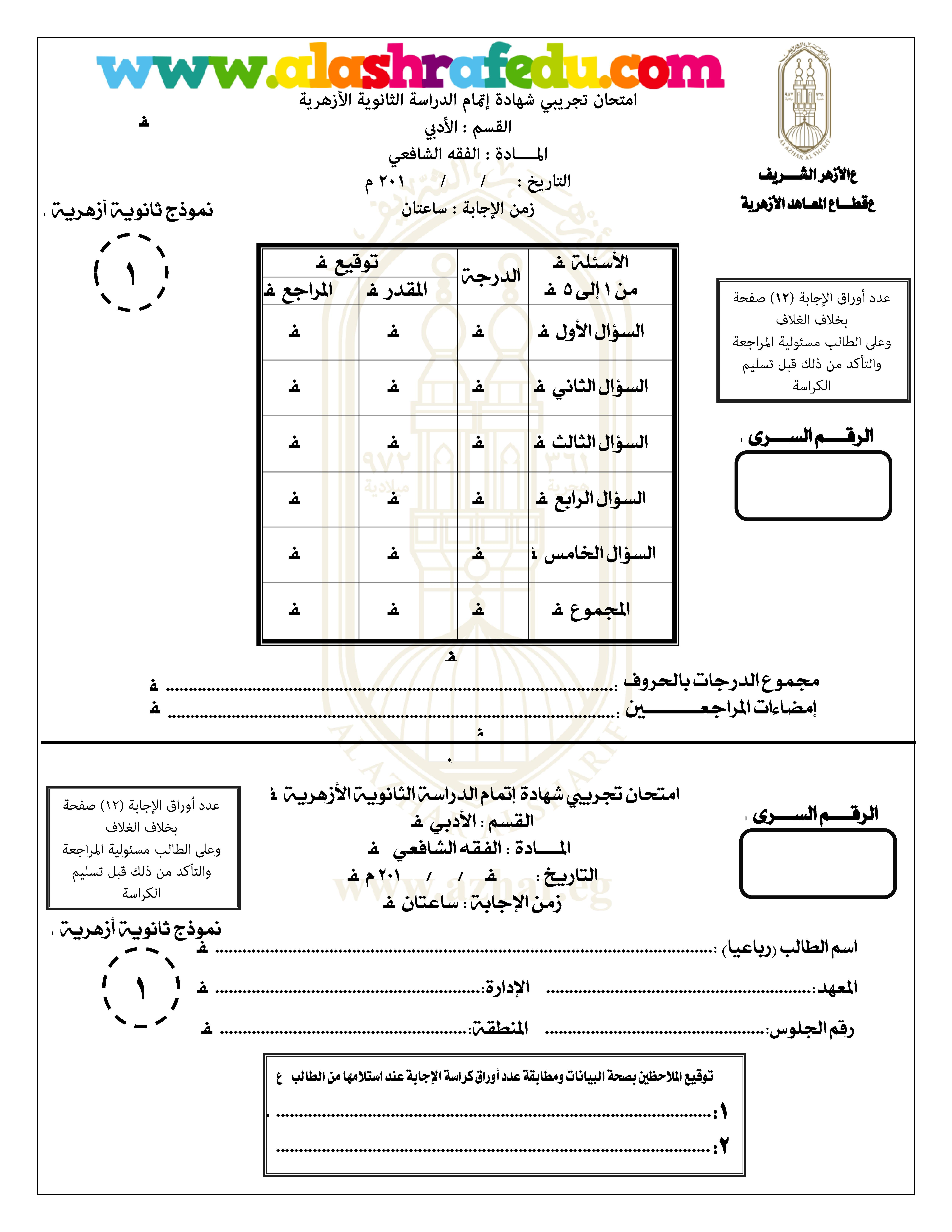 نموذج بوكليت إسترشادى شافعى الإمتحان الإجابه 2019 الشهاده الثانويه الأزهريه www.alashrafedu.com1