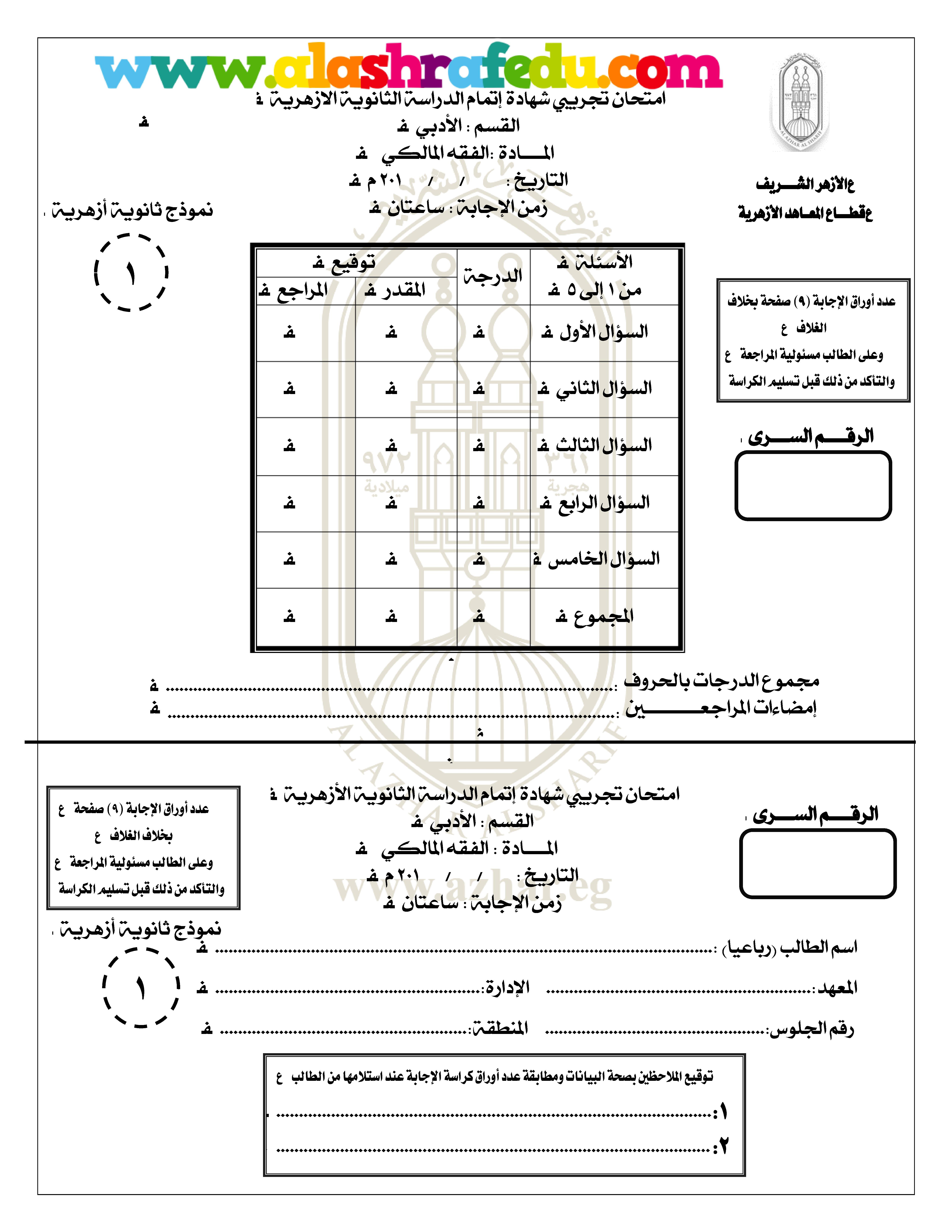 نموذج بوكليت إسترشادى مالكى الإمتحان الإجابه 2019 الشهاده الثانويه الأزهريه www.alashrafedu.com1