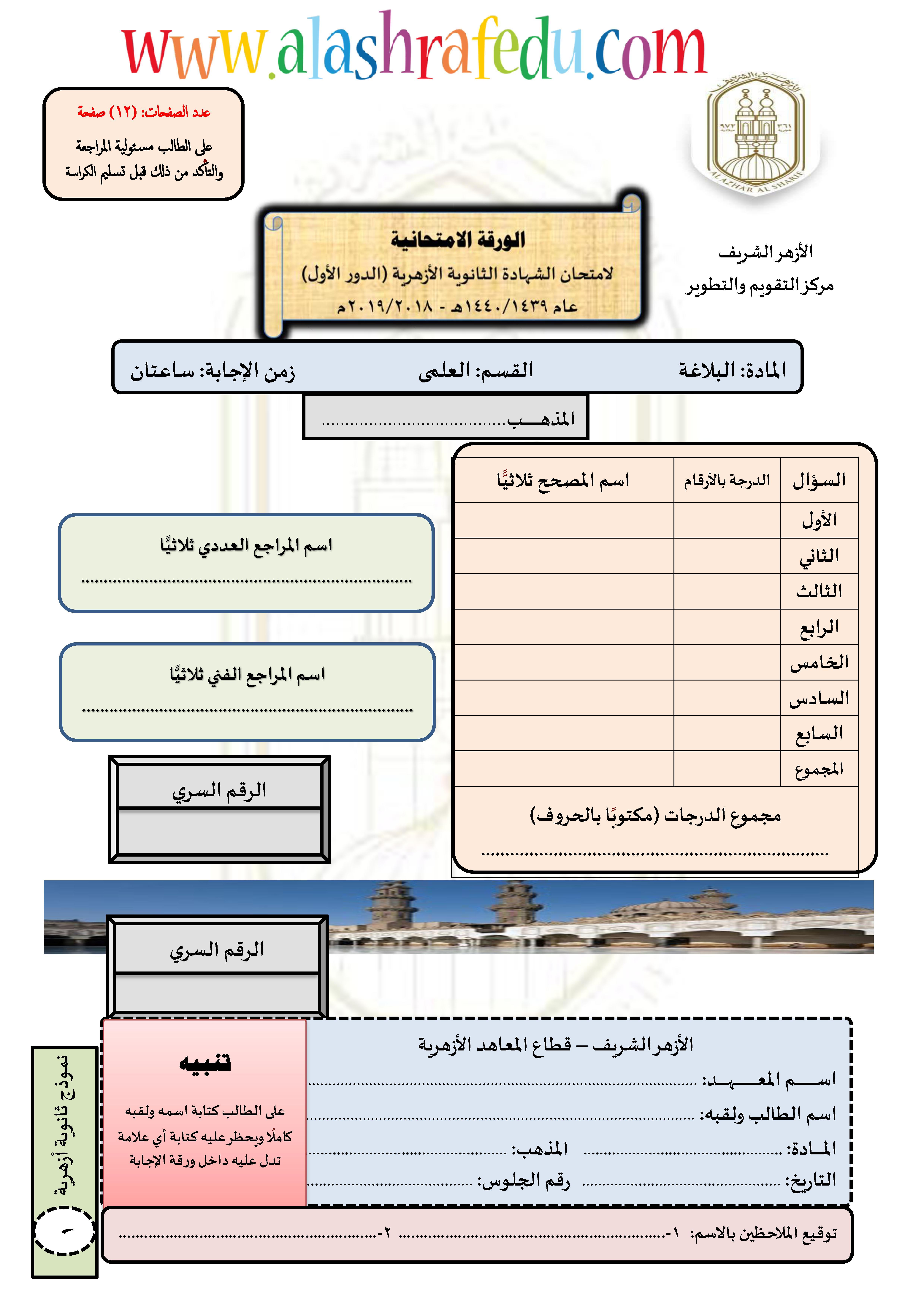 نموذج بوكليت إسترشادى بلاغه الإمتحان الإجابه 2019 الشهاده الثانويه الأزهريه www.alashrafedu.com1