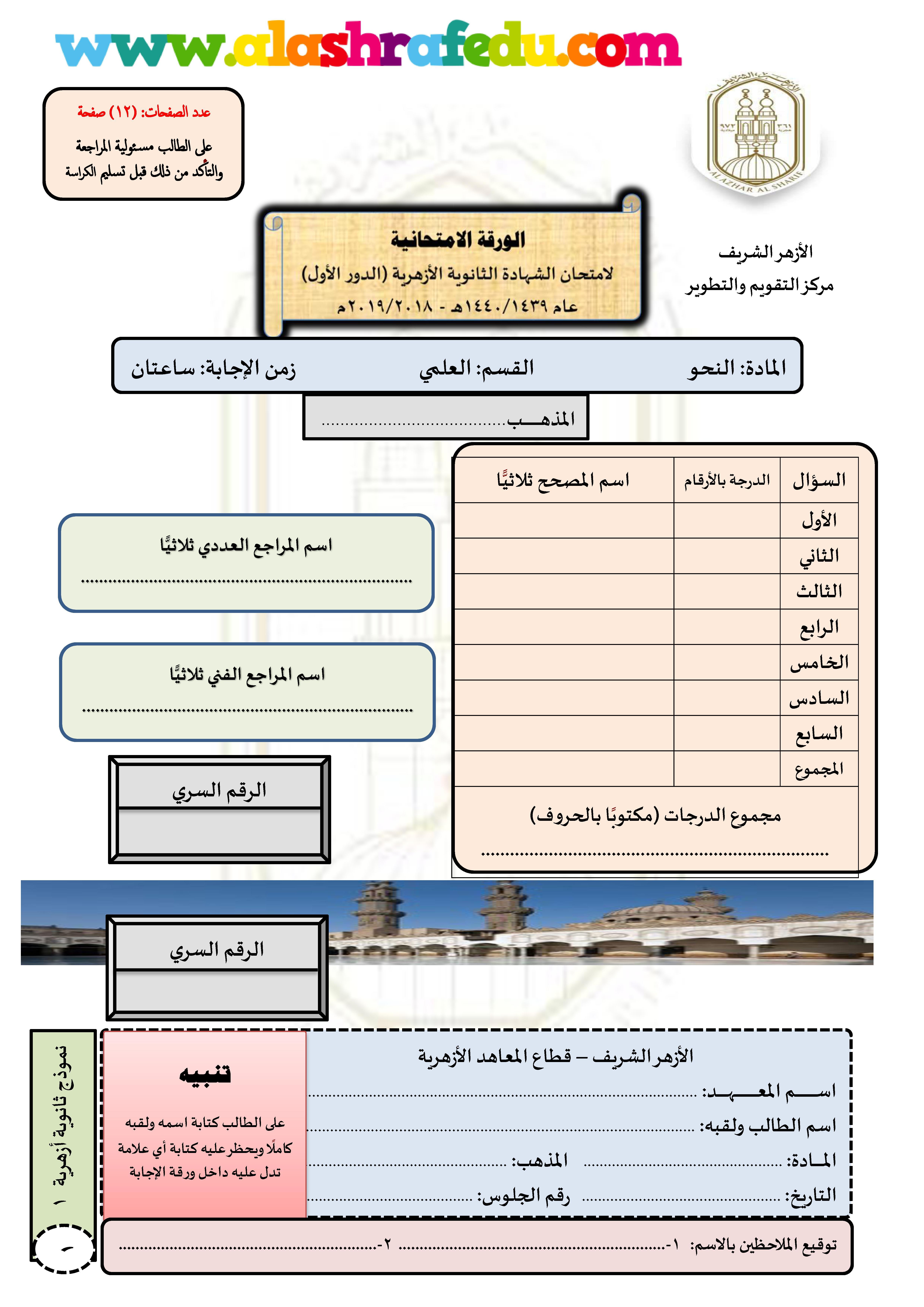 نموذج بوكليت إسترشادى الإمتحان الإجابه 2019 الشهاده الثانويه الأزهريه القسم www.alashrafedu.com1