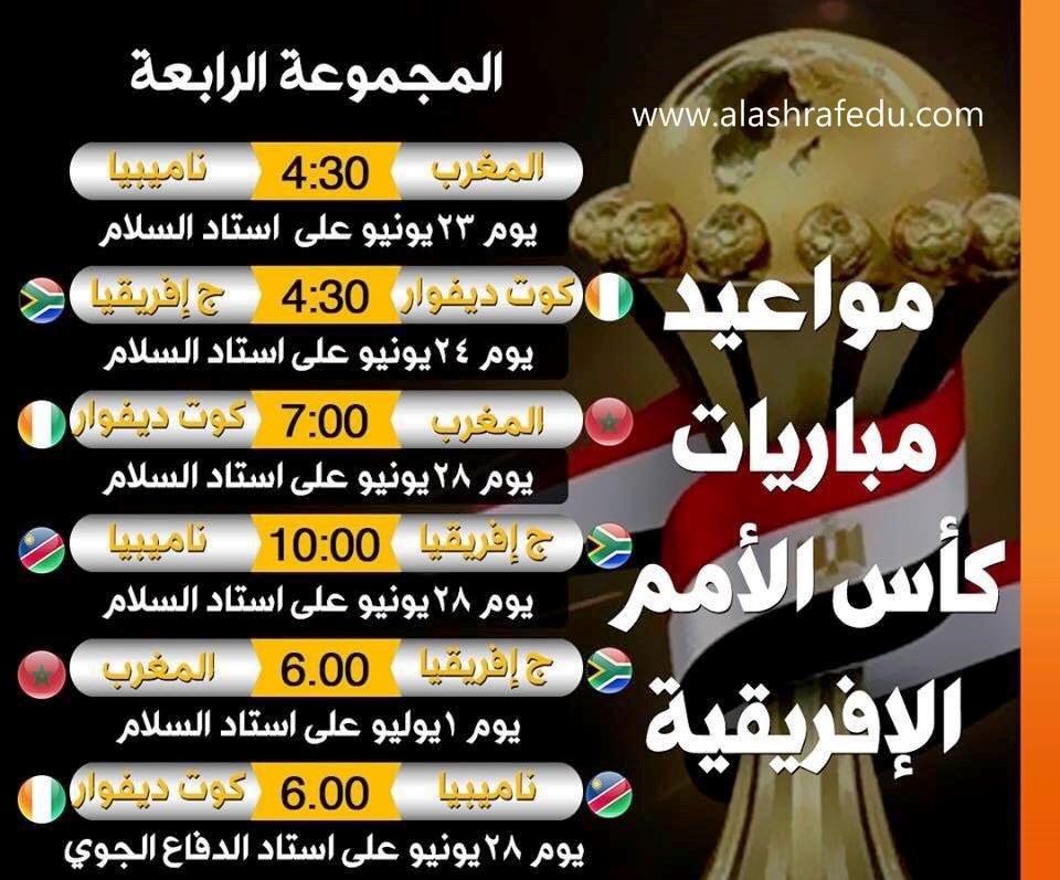مواعيد مباريات المجموعه الرابعه بكأس الأمم الأفريقيه بمصر 2019 www.alashrafedu.com1