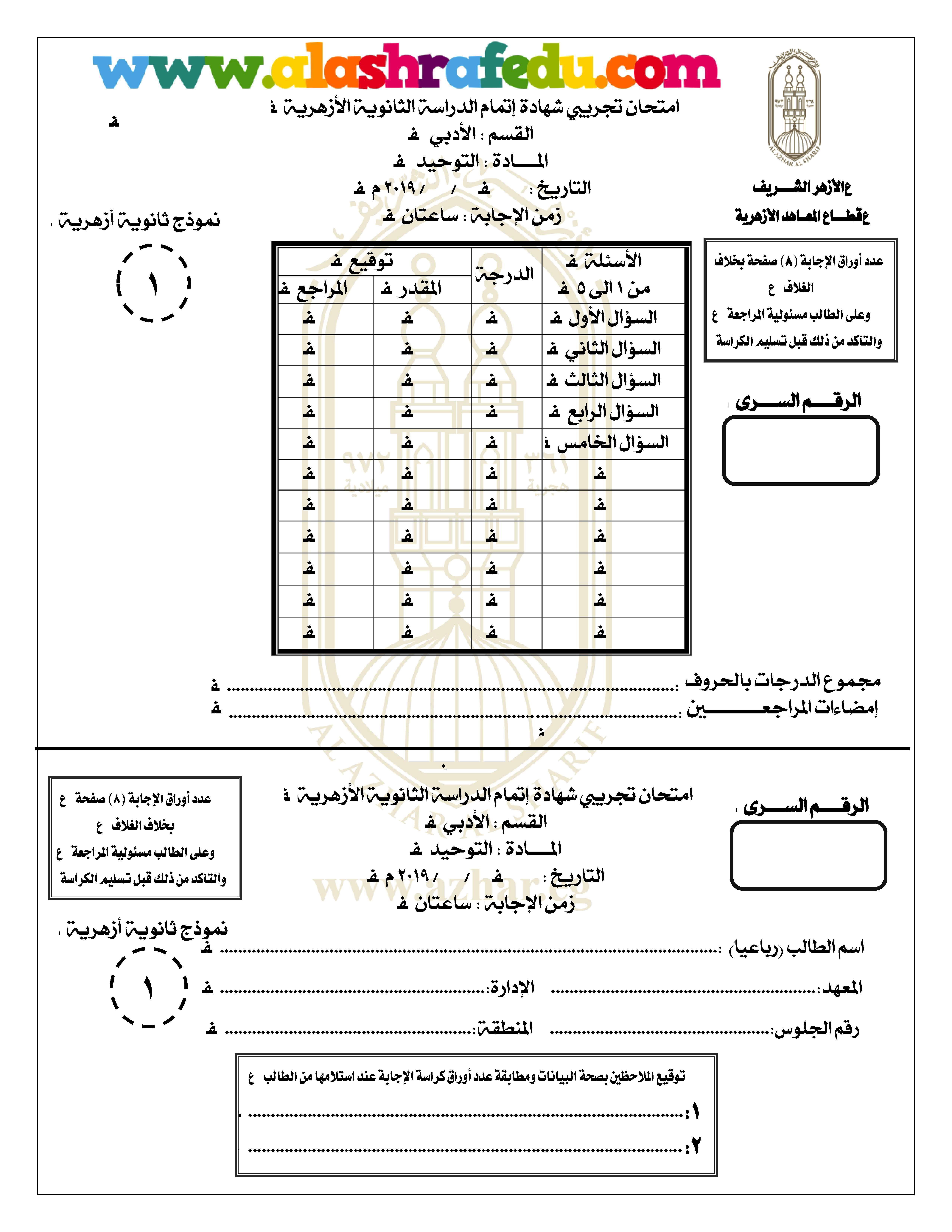 نموذج بوكليت إسترشادى توحيد الإمتحان الإجابه 2019 الشهاده الثانويه الأزهريه www.alashrafedu.com1