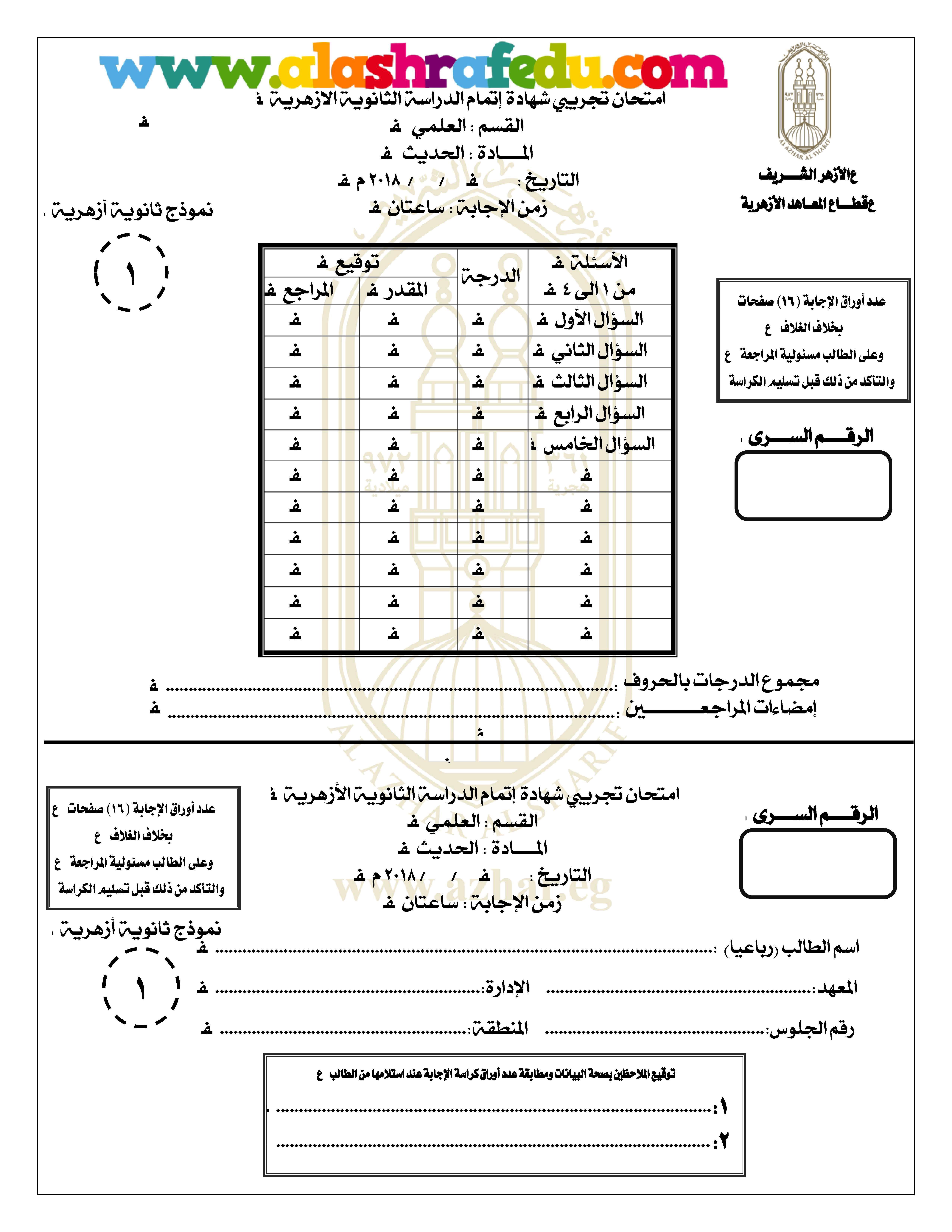 نموذج بوكليت إسترشادى حديث الإمتحان الإجابه 2019 الشهاده الثانويه الأزهريه www.alashrafedu.com1