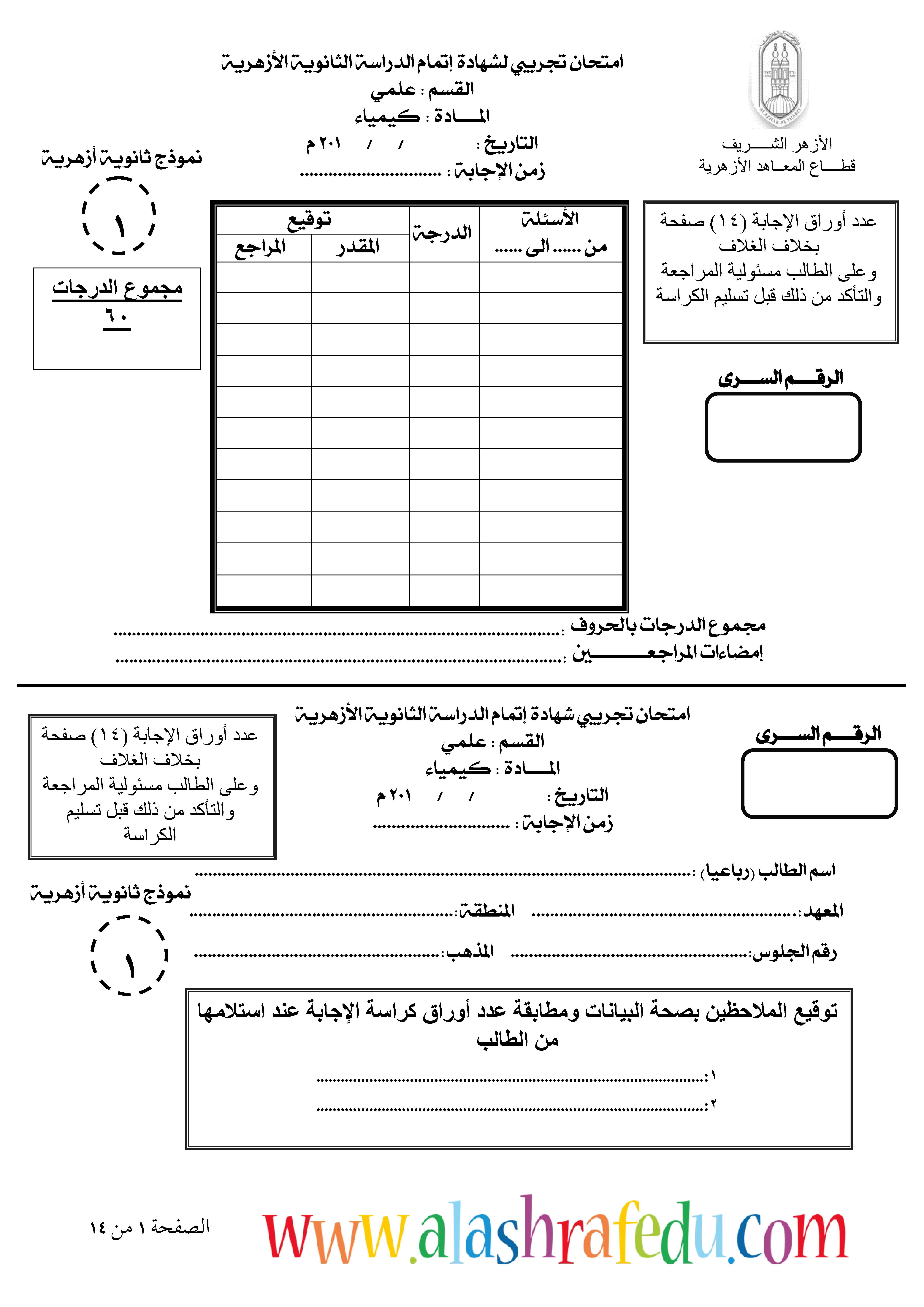 نموذج بوكليت إسترشادى كيمياء الإمتحان الإجابه 2019 الشهاده الثانويه الأزهريه www.alashrafedu.com1