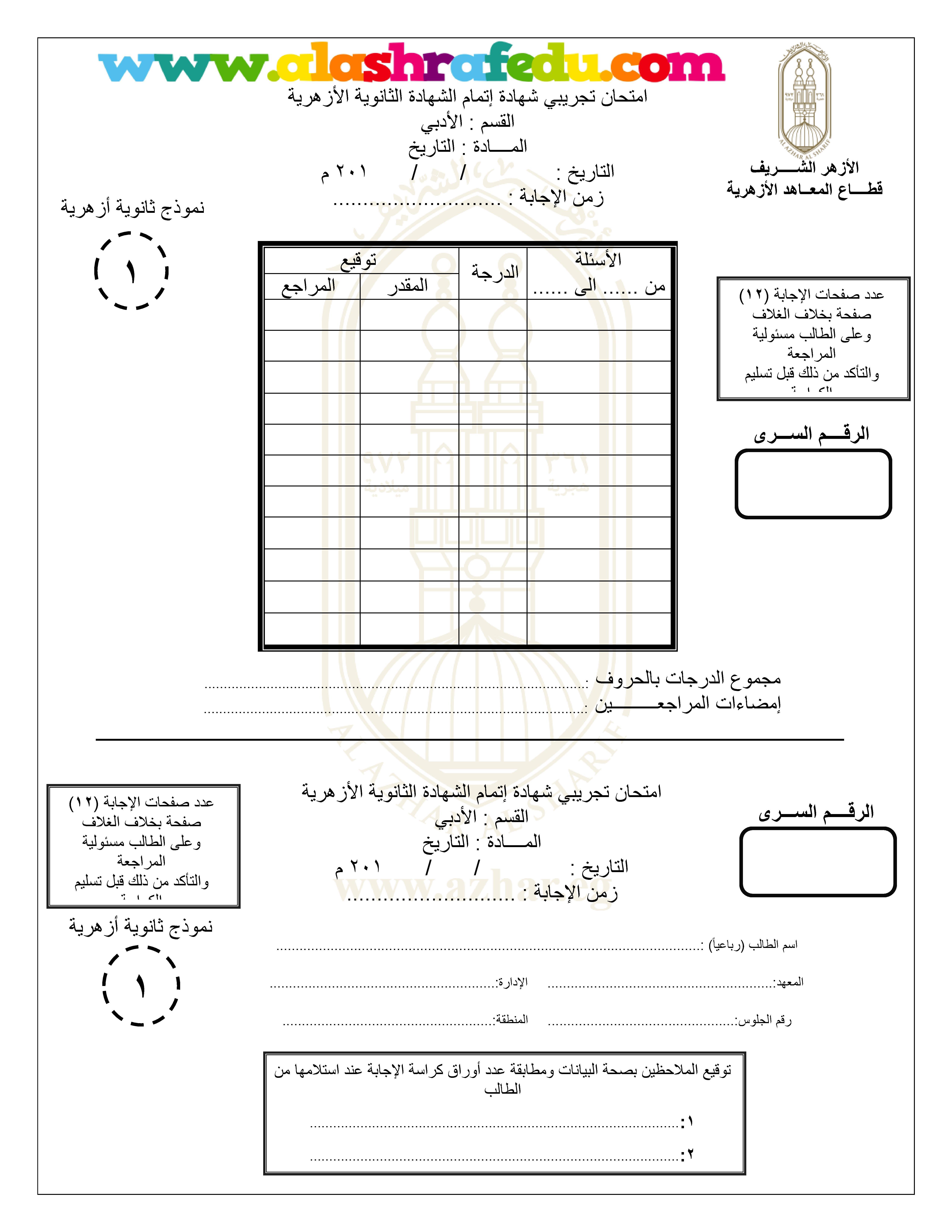 نموذج بوكليت إسترشادى تاريخ الإمتحان الإجابه 2019 الشهاده الثانويه الأزهريه www.alashrafedu.com1