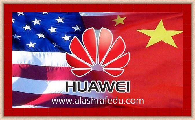impact Google's decision stop working with Huawei users www.alashrafedu.com1