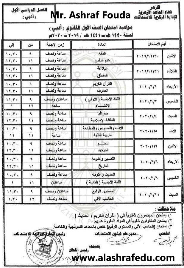 جدول مواعيد إمتحان المعاهد الأزهريه 2020 الأول الثانوى أدبى أزهر www.alashrafedu.com1