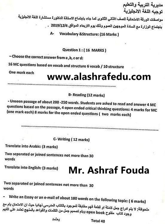 مواصفات إمتحان إنجليزيه 2020 الثانى الثانوى الترم الأول www.alashrafedu.com1