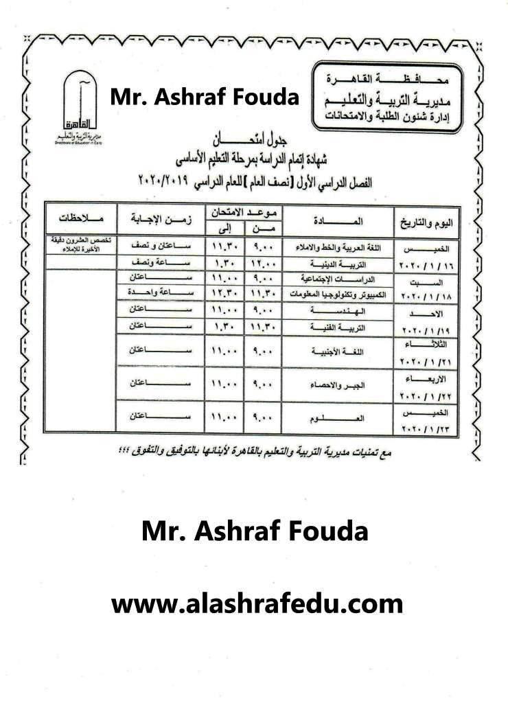 جدول إمتحانات محافظة القاهره 2020 الثالث الإعدادى الترم الأول www.alashrafedu.com1