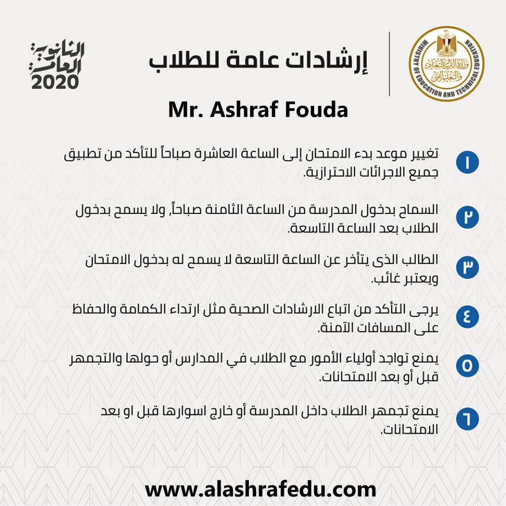 إرشادات عامه لطلاب الثانويه العامه 2020 www.alashrafedu.com1