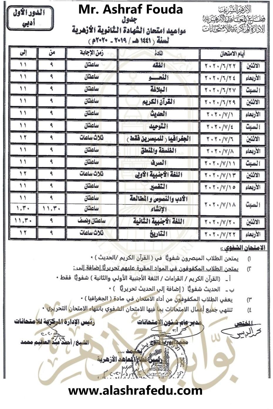 التعديل جدول إمتحانات الشهاده الثانويه الأزهريه القسم الأدبى الدور الأول www.alashrafedu.com1